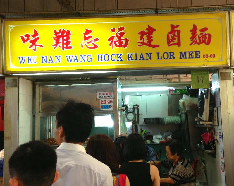 Golden Shoe Wei Nan Wang Hock Kian Lor Mee