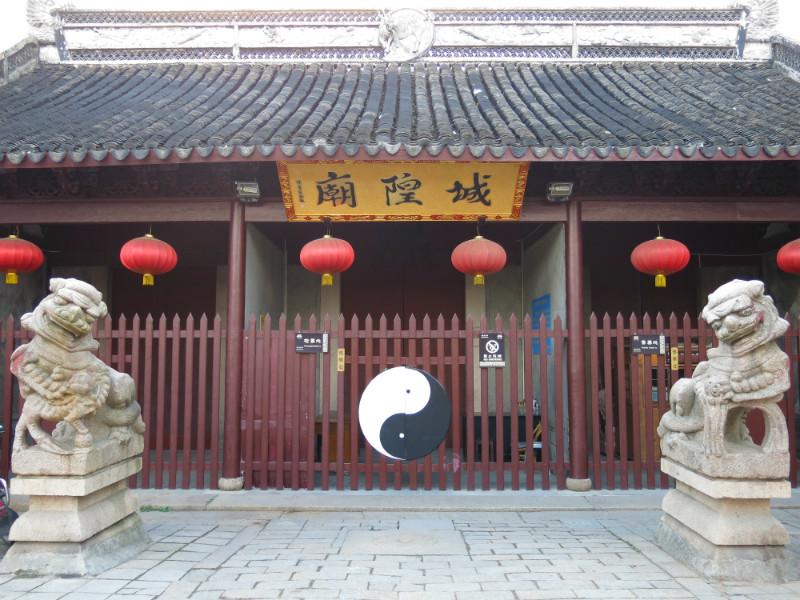 Cheng Huang Miao