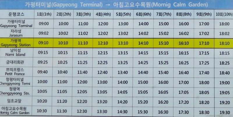 Gapyeong Tour Bus Schedule