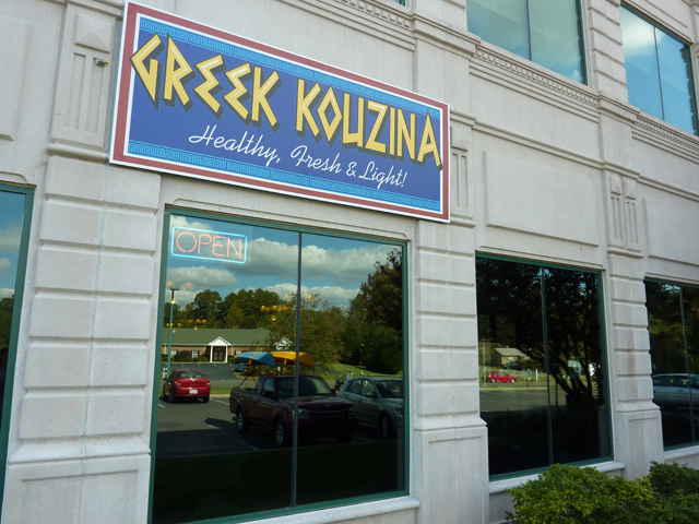 Outside of Greek Kouzina