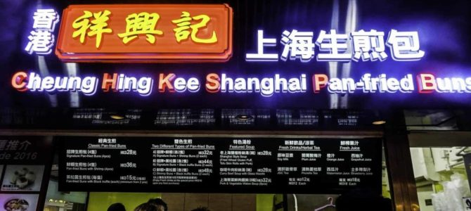 Hong Kong Foodie: A Michelin Rated Local Secret