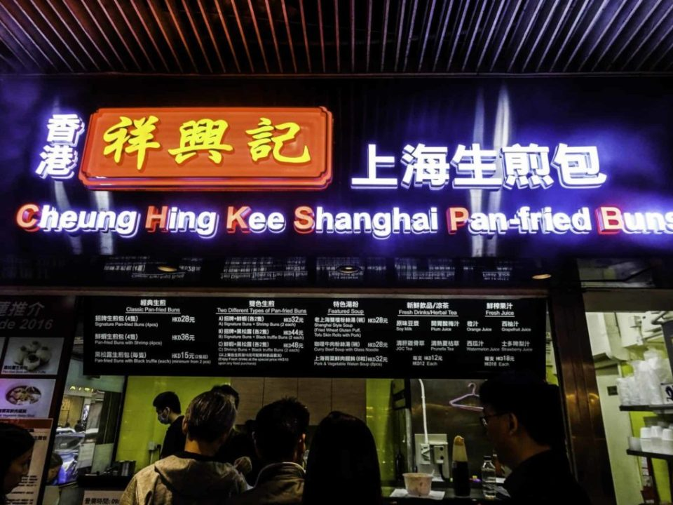 Hong Kong pan fried buns