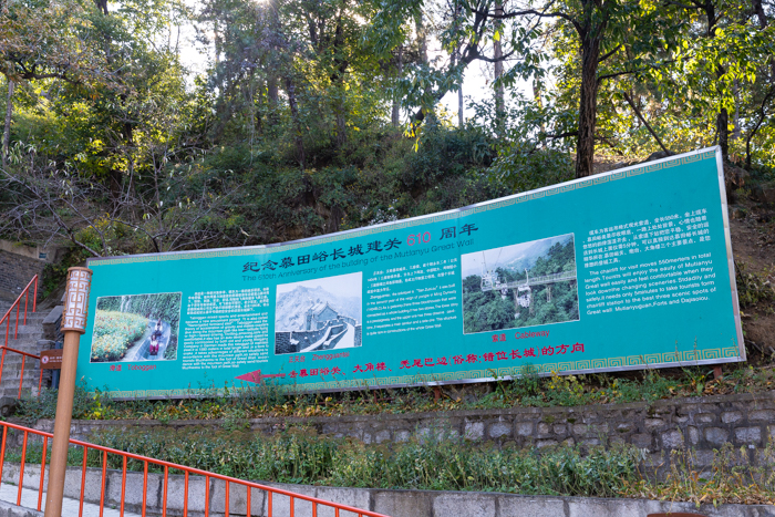 Museum at the Great Wall of China