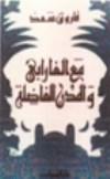 غلاف كتاب مع الفارابي والمدن الفاضلة