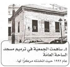 ما جاء في منشور جمعية جامع برجا مرفقاً بصورة مسجد العين بعد ترميمه عام 2008