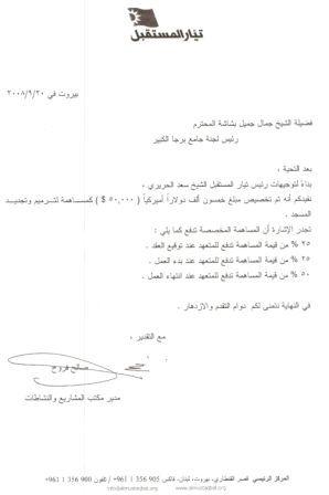 كتاب موافقة الرئيس الحريري على تمويل مشروع مسجد العين
