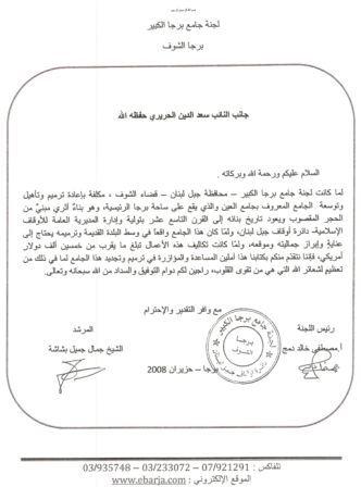 كتاب وقف جامع برجا الكبير الى الرئيس الحريري بخصوص تمويل مشروع مسجد العين