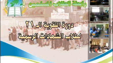 صورة دورة تقوية لرابطة الطلاب المسلمين