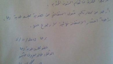 صورة د . شبو يستقيل من بلدية برجا