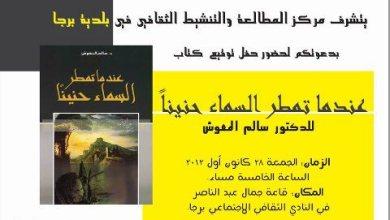 صورة د . سالم المعوش يوقع إصداراً حديثاً