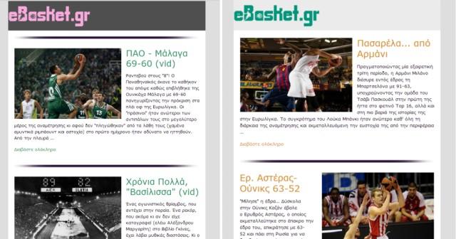 eBasket.gr newsletter