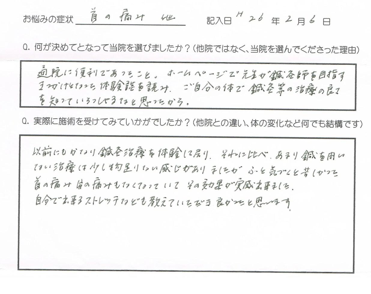 voice_su-se