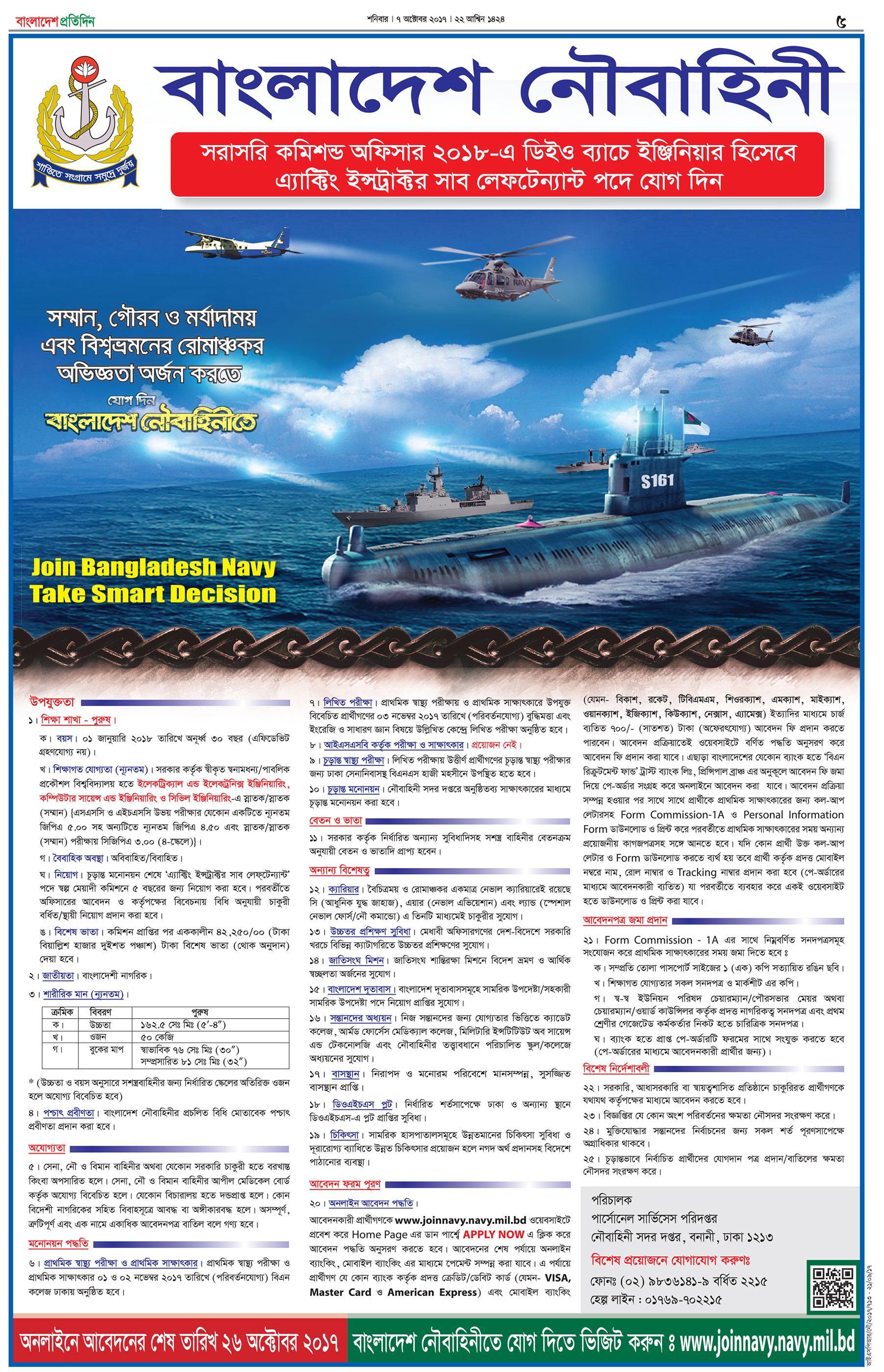 Navy Orm
