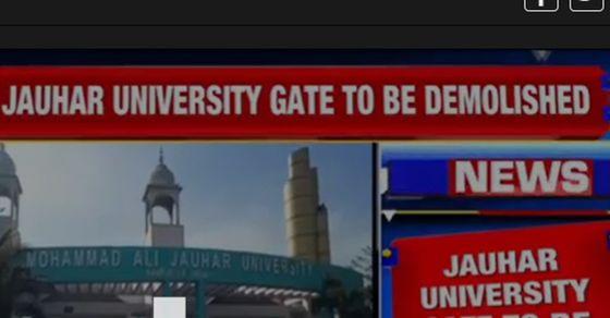 आजम खान को झटका: कोर्ट ने जौहर यूनिवर्सिटी के 'अवैध' मेन गेट को गिराने का दिया आदेश