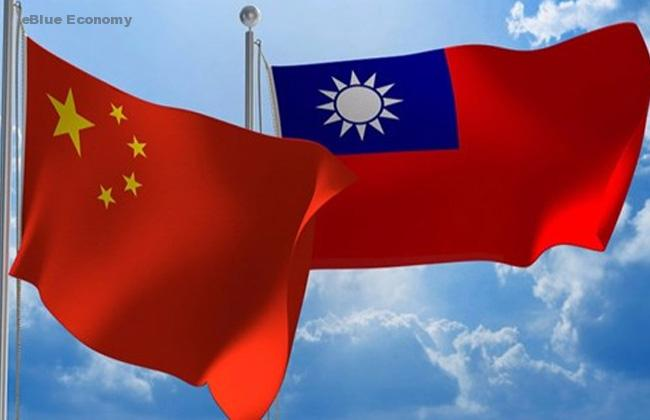 eBlue_economy_سر العداوة التاريخية بين الصين وتايوان والحصار البحري المتبادل