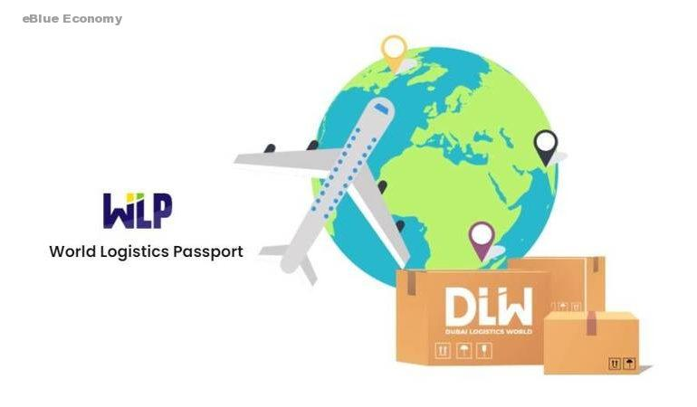 eBlue_economy_مبادرة_ الجواز اللوجيستى العالمى _ الاماراتية والموانئ السعودية كمركز عالمى لوجيستى