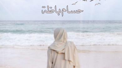 eBlue_economy_الروائى حسام باظة -شاطئ_سلام