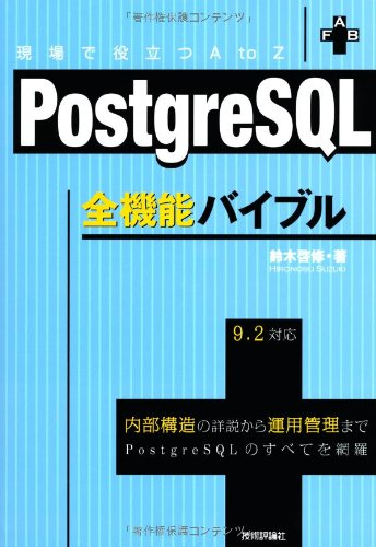 Large book cover: The Internals of PostgreSQL