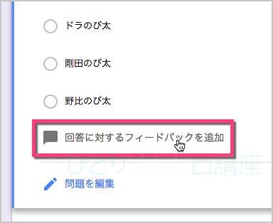 《回答に対するフィードバックを追加》をクリックします。