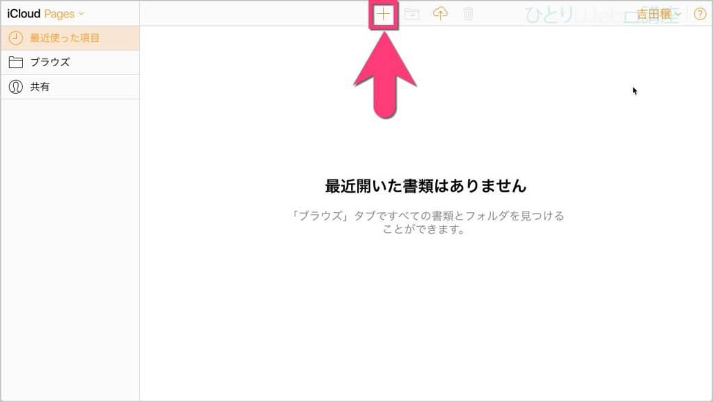 iCloud版Pagesが開く