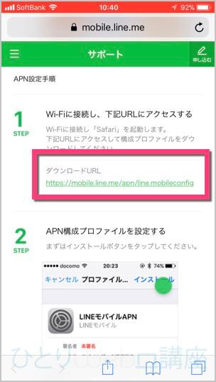 「LINEモバイルAPN」のダウンロードURLにアクセス