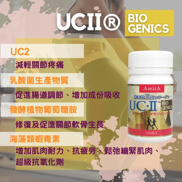 uc2成份