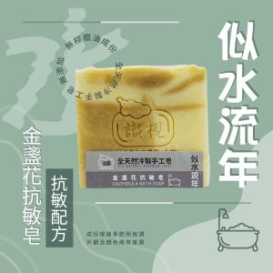 全天然手工皂 100%冷制 handmade soap 【識梘KNOWSOAP】 似水流年:金盞花抗敏皂 抗敏配方BD8002
