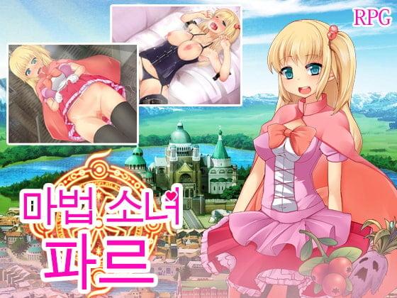 【DLsite】마법 소녀 파르【한국어판】【상품 정보】