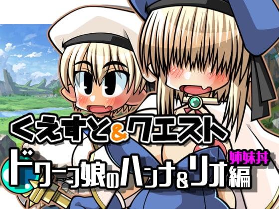 【FANZA,DLsite】くえすと&クエスト~ ドワーフ娘のハンナ&リオ姉妹丼編【商品情報】