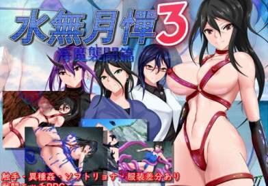 【DLsite】水無月憚3 海魔襲闘篇【商品情報】