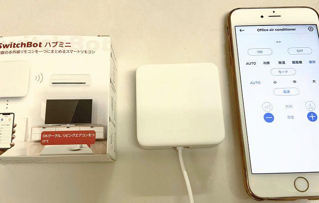 スマート家電リモコン 遠隔操作