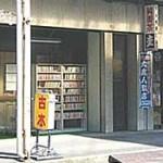 変わった博物館の多い愛知県犬山市の古本屋さんとブックカフェ