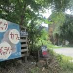 埼玉県熊谷市の古本屋さんとブックカフェ