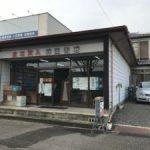 群馬県前橋市の古本屋さんと出版事業