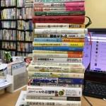経済学関連の本など37冊を買取。