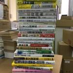 自己啓発本・ダイエット関連本など49冊を買取。