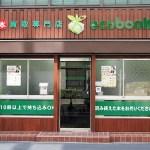 鶴橋駅周辺の古本買取エコブックス(徒歩8分)