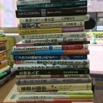 語学関連書、生態学関連書など30冊を買取