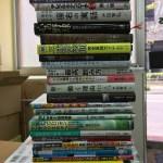 自己啓発関連本、トレーニング関連本、小説など50冊を買取