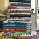 税法関連書、金融関連書、筋トレ関連書など40冊を買取