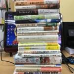 自己啓発本、ノンフィクション、ヘルスケア関連書など71冊を買取