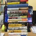 ビジネス書、小説など79冊を買取