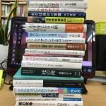 経済・歴史・ビジネス関連書などを35冊買取