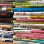 自己啓発、ヘルスケア関連本を70冊買取