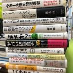 経営・ビジネス・自己啓発関連書など48冊を買取