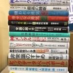 自己啓発、野球関連書などを43冊買取