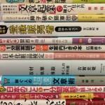 ビジネス書、英語関連書など31冊を買取