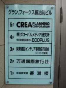 エコプラス事務局は、4階にあります。