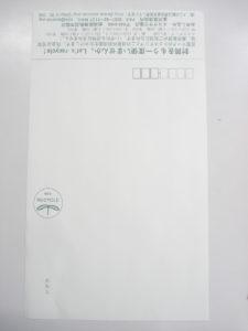 大サイズの「封筒再利用紙」