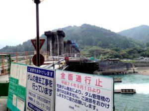 日本で初めての撤去工事が始まった荒瀬ダム